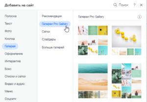 Интернет-галерея - настройка внешнего вида галереи