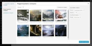 Как установить галерею изображений в WordPress
