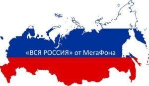 Услуга «Вся Россия». Как подключить и отключить ее на «Мегафоне»?