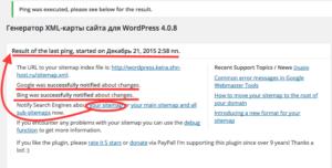 Карта сайта sitemap.xml – что это такое и как ее настроить на WordPress?